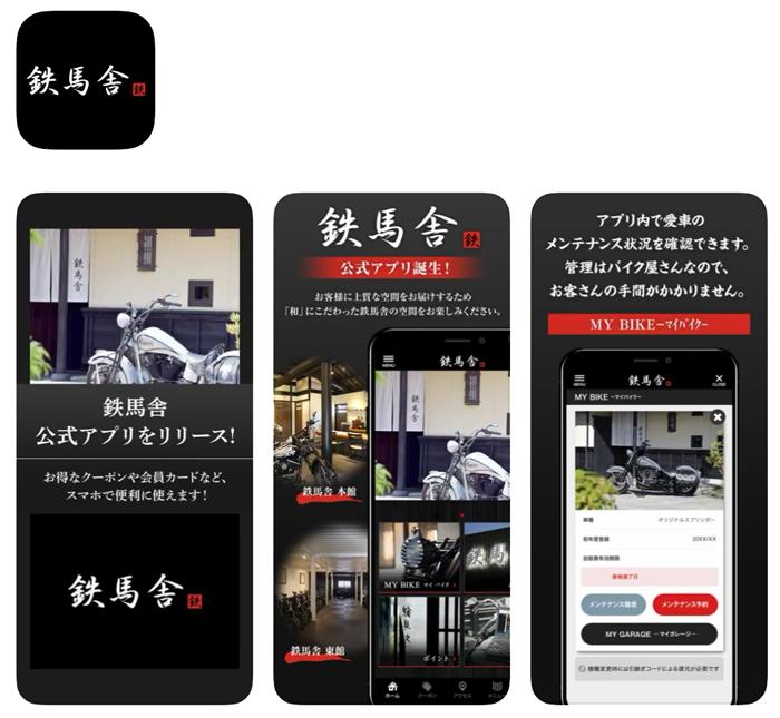 鉄馬舎アプリ